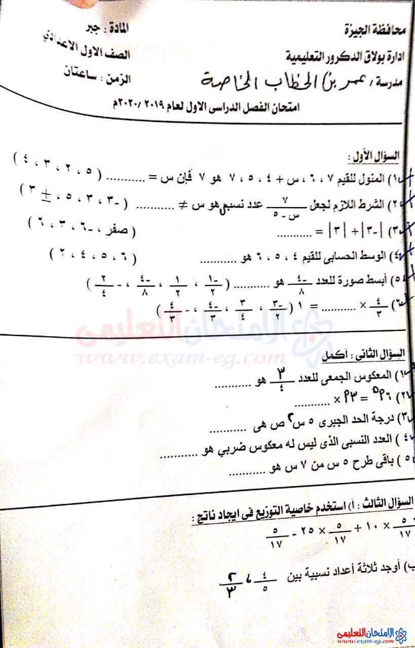 exam-eg.com_160795355917223.jpeg