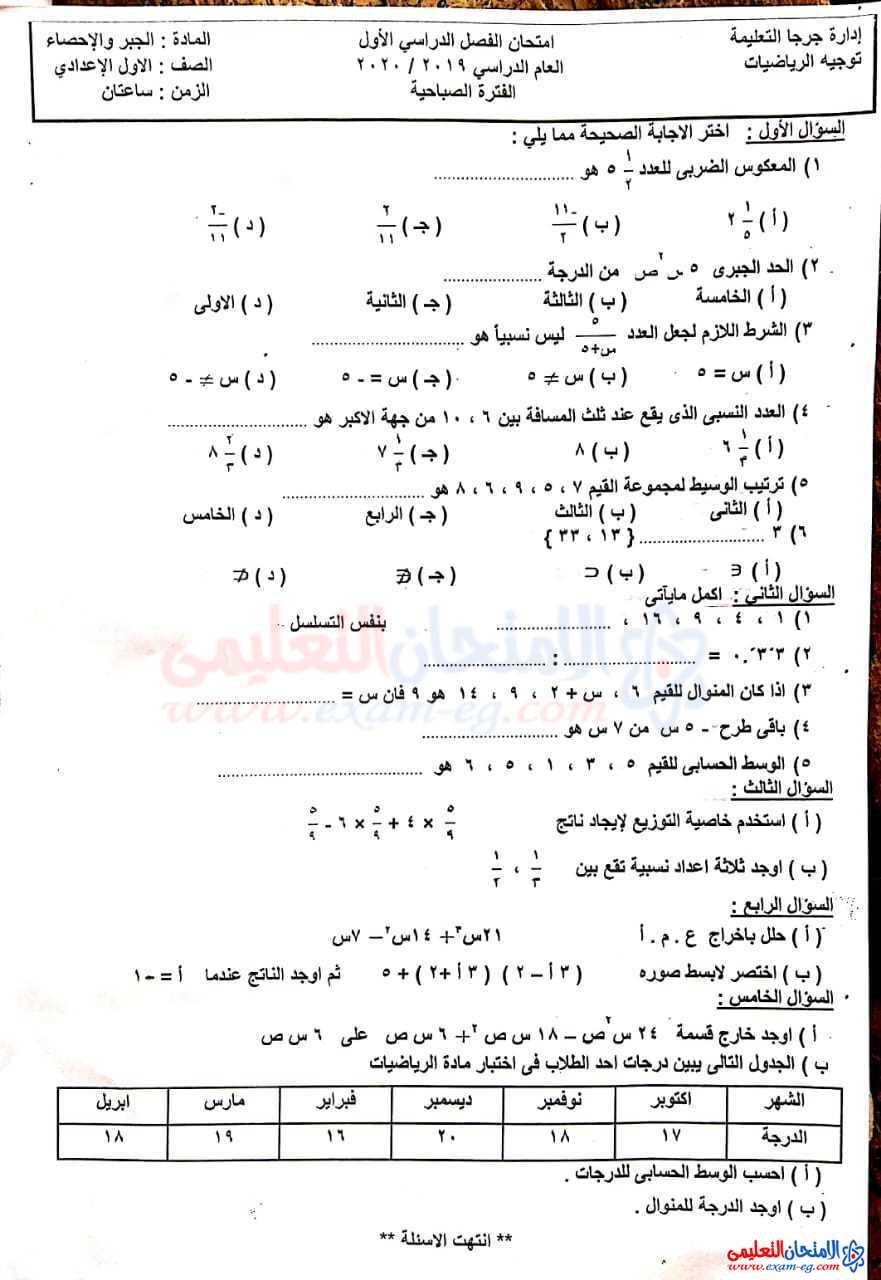 exam-eg.com_160795355925255.jpeg