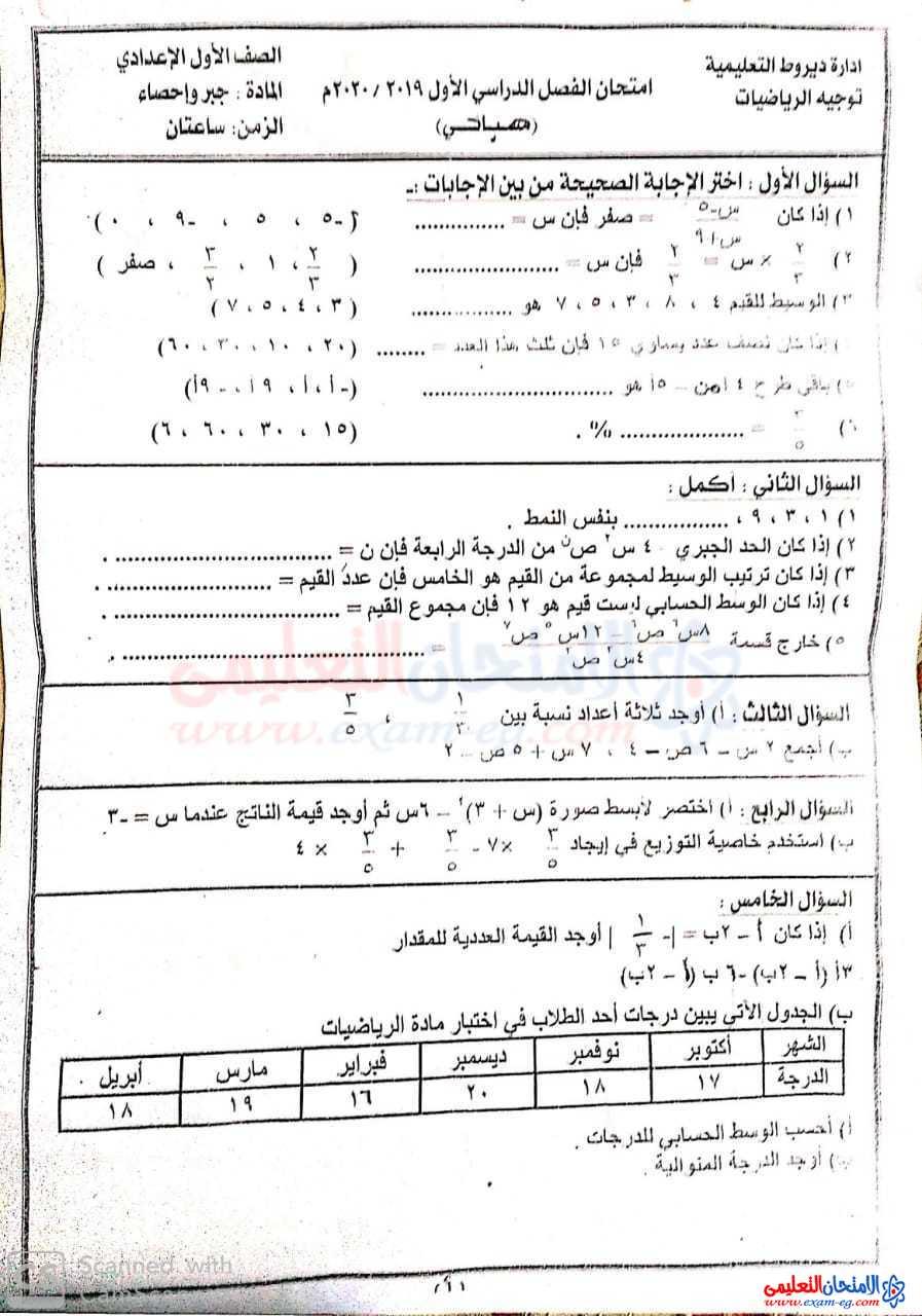 exam-eg.com_160795355932267.jpeg