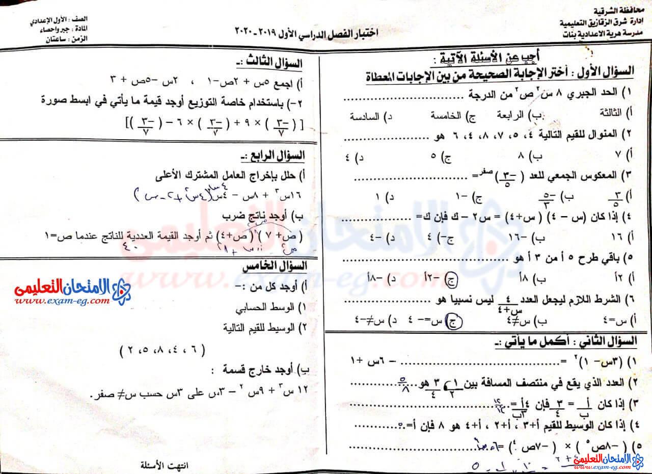 exam-eg.com_160795355938899.jpeg