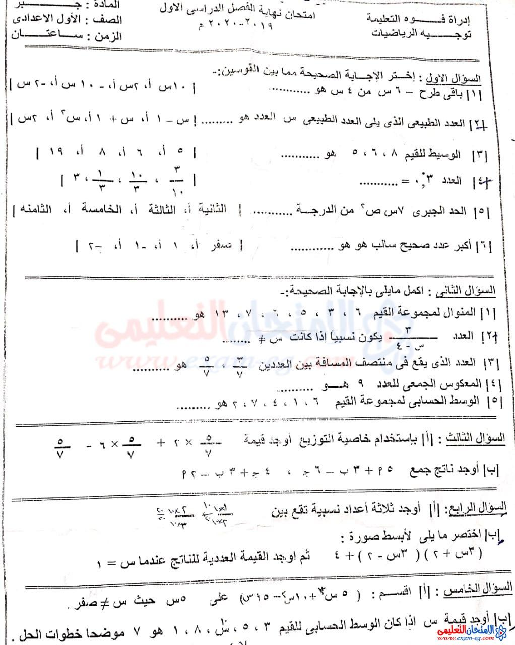 exam-eg.com_160795358980855.jpeg