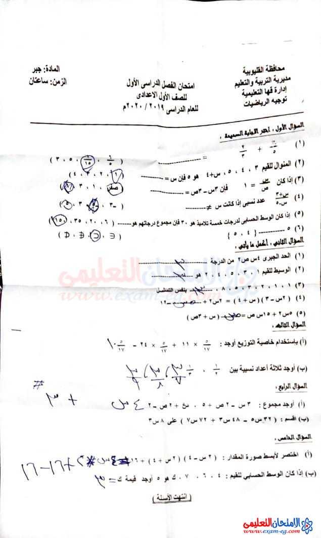 exam-eg.com_160795358990997.jpeg