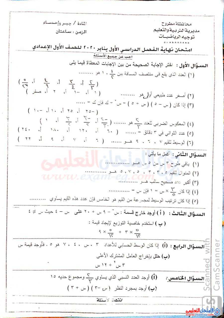 exam-eg.com_160795359002349.jpeg