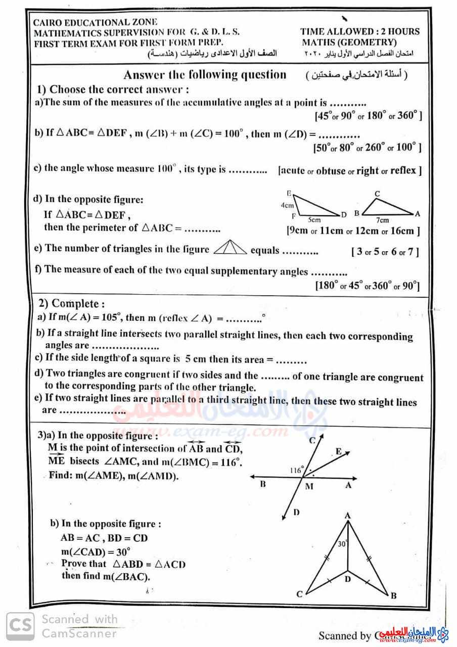 exam-eg.com_160795443120451.jpeg