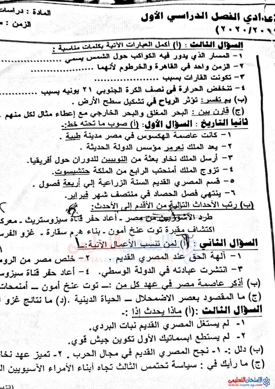 exam-eg.com_1607955887608214.jpeg