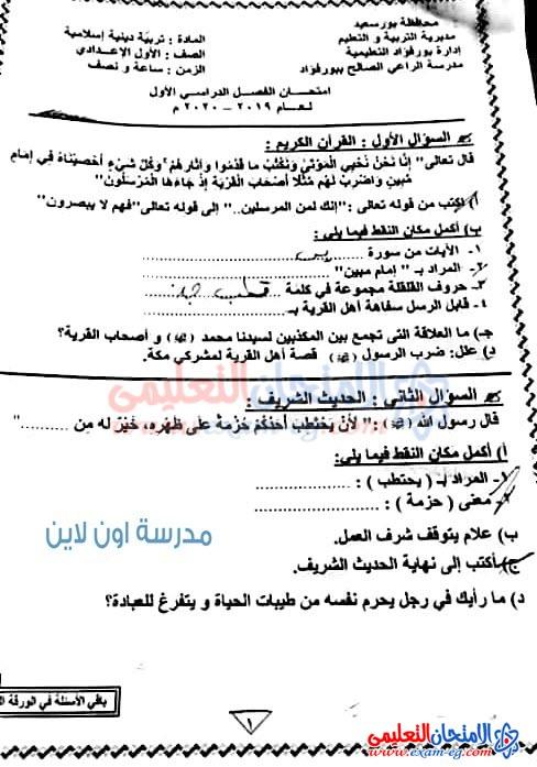 exam-eg.com_160795813074214.jpeg