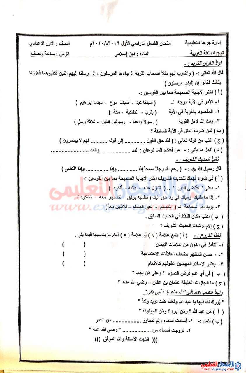 exam-eg.com_160795813079366.jpeg