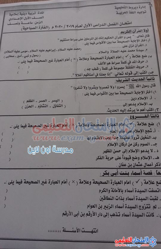 exam-eg.com_160795813082997.jpg