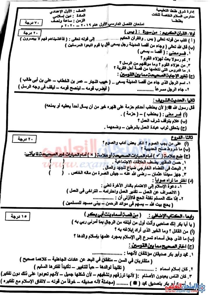 exam-eg.com_1607958130974510.jpeg