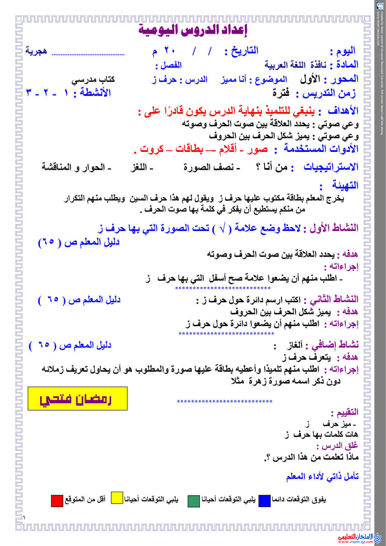 exam-eg.com_16079837011971.jpg