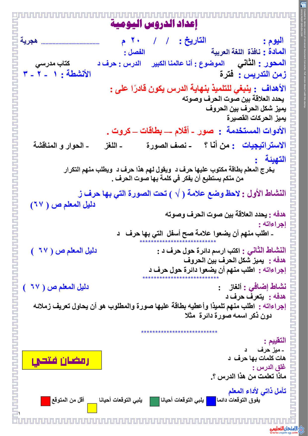 exam-eg.com_160798370129262.jpg