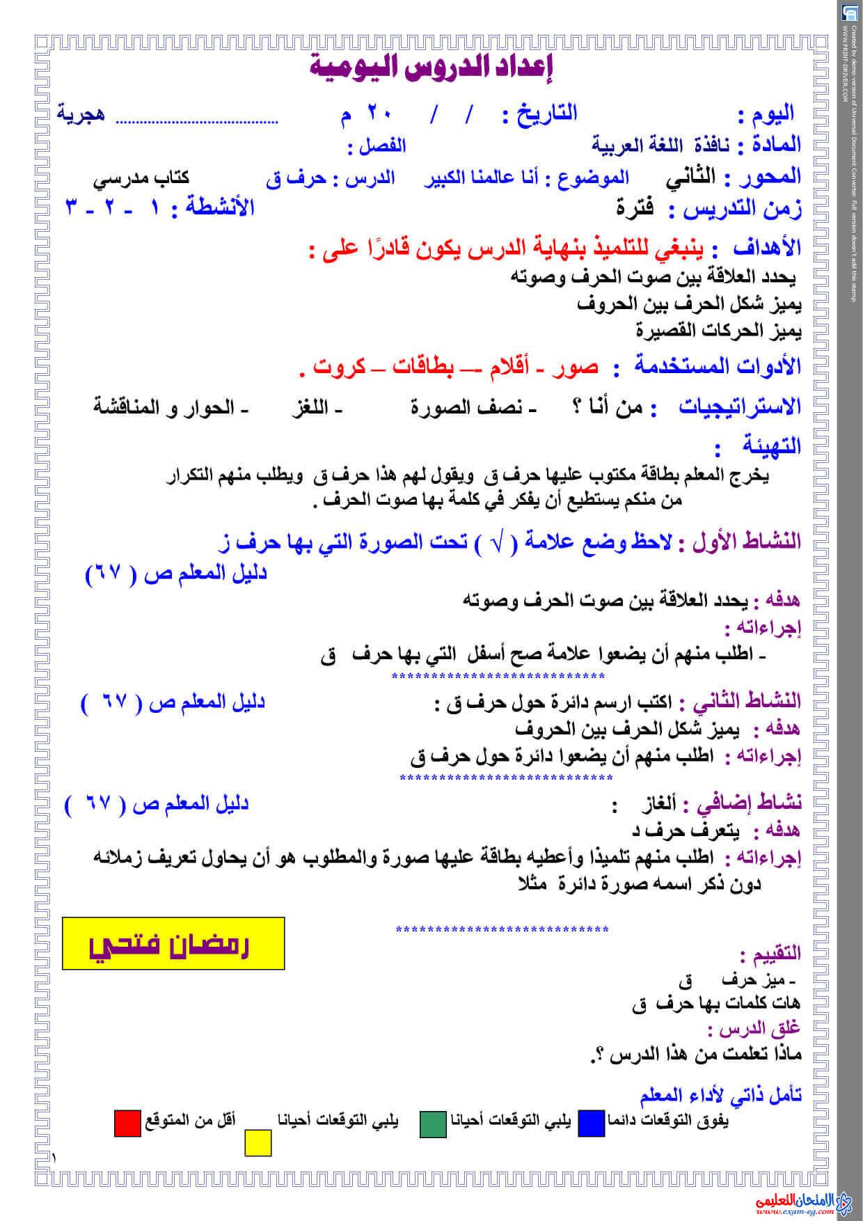 exam-eg.com_160798370136513.jpg