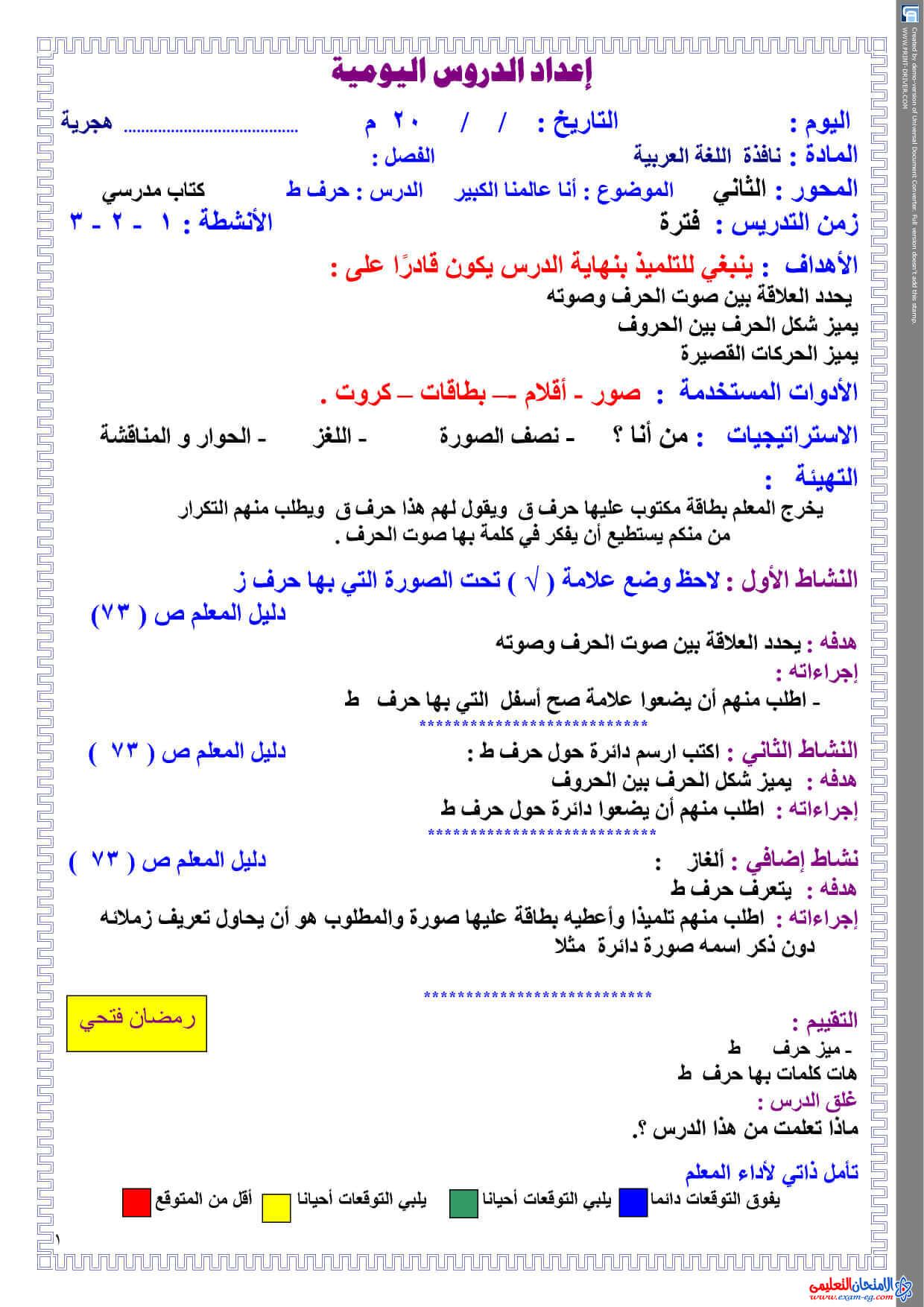exam-eg.com_160798370143364.jpg