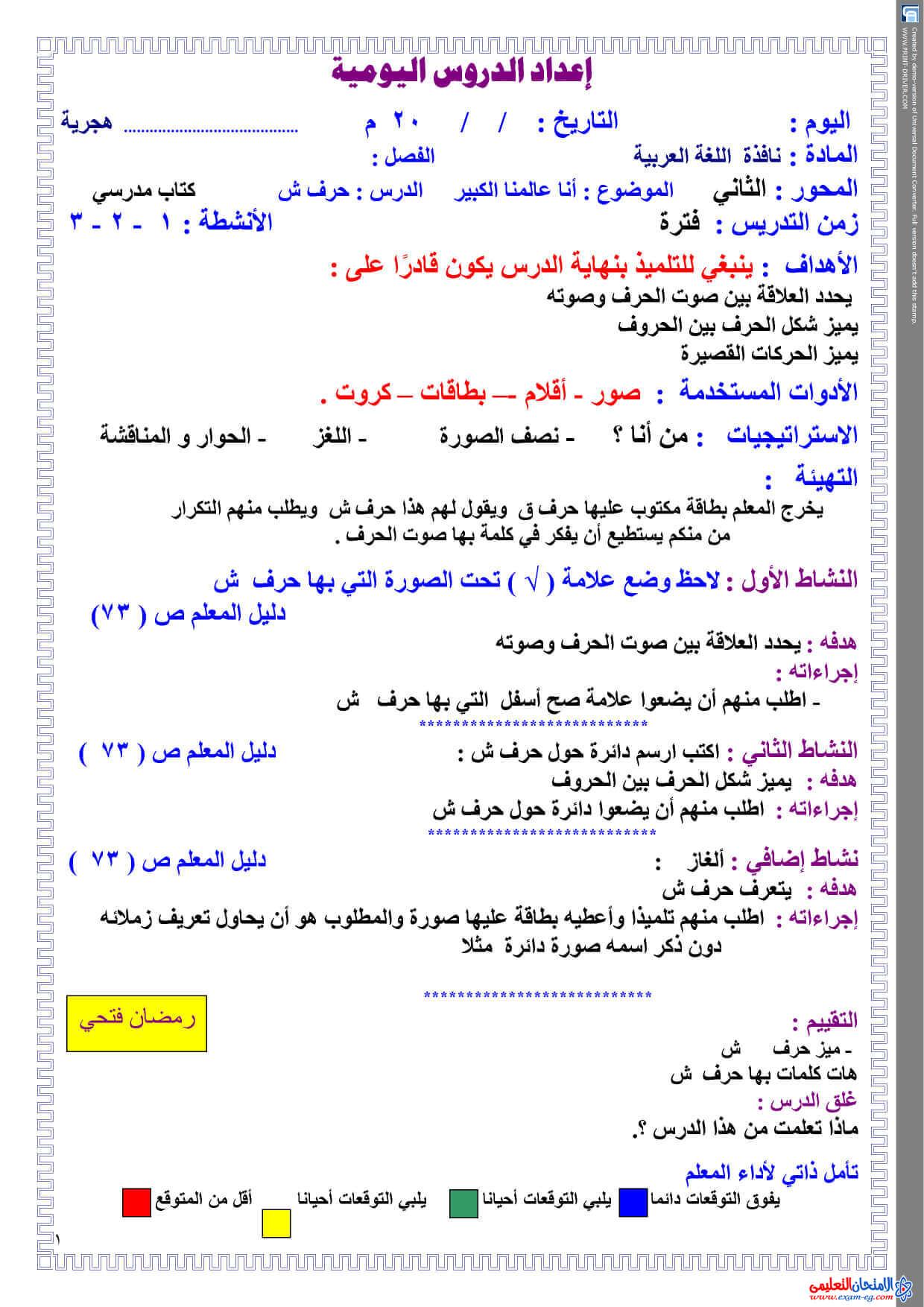 exam-eg.com_160798370150455.jpg