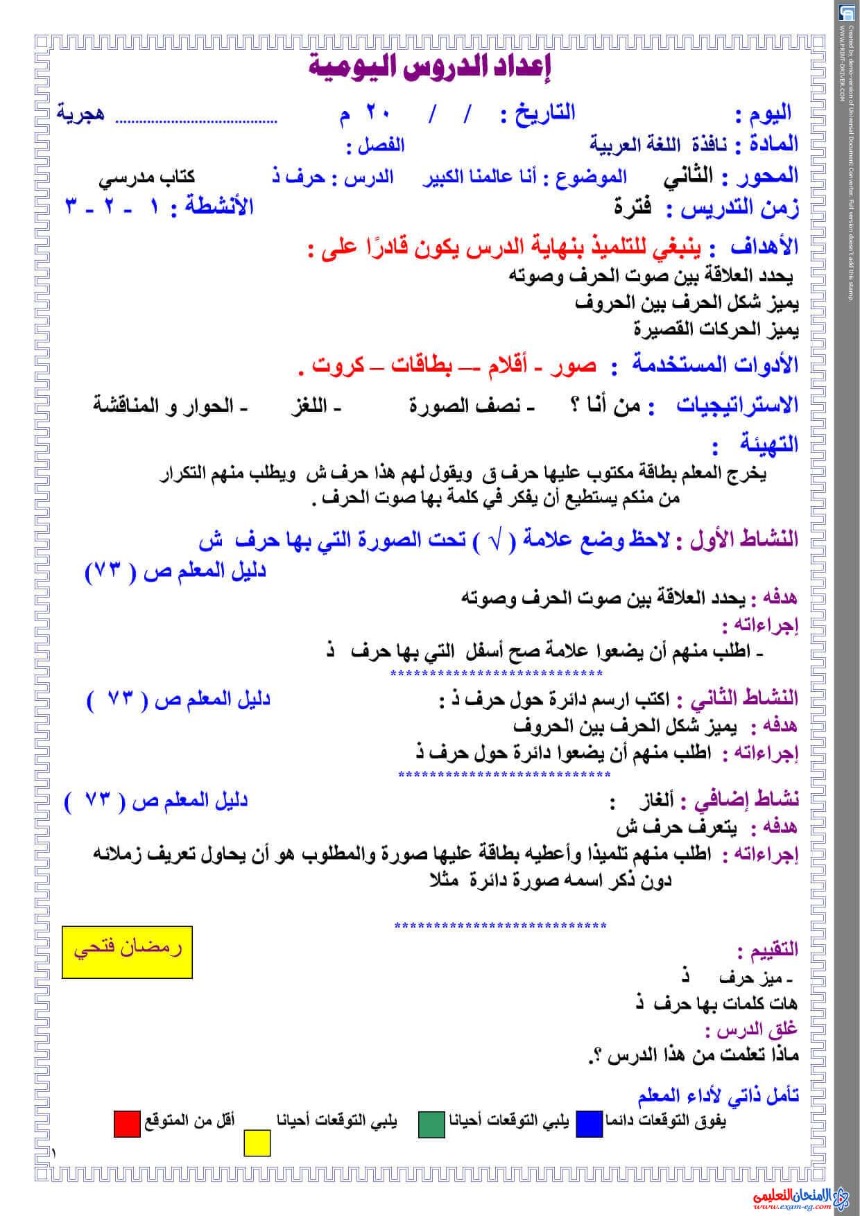 exam-eg.com_160798370157566.jpg