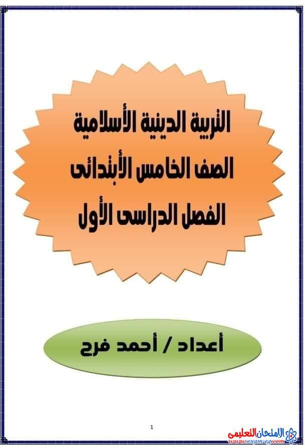 exam-eg.com_160798523511431.jpg