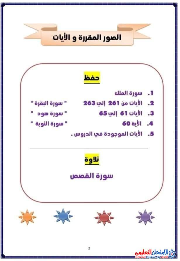 exam-eg.com_160798523515712.jpg