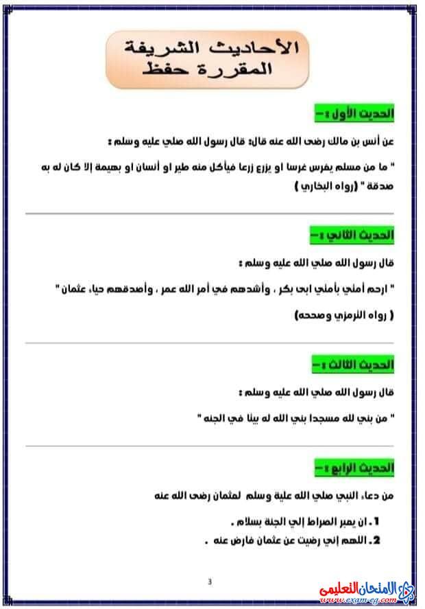 exam-eg.com_160798523519183.jpg