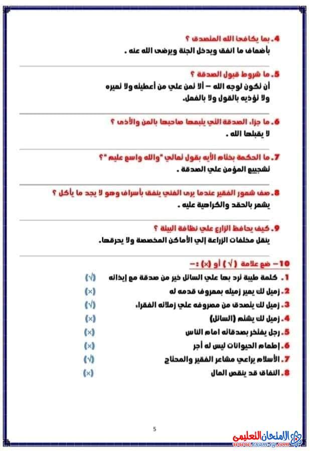 exam-eg.com_160798523522524.jpg