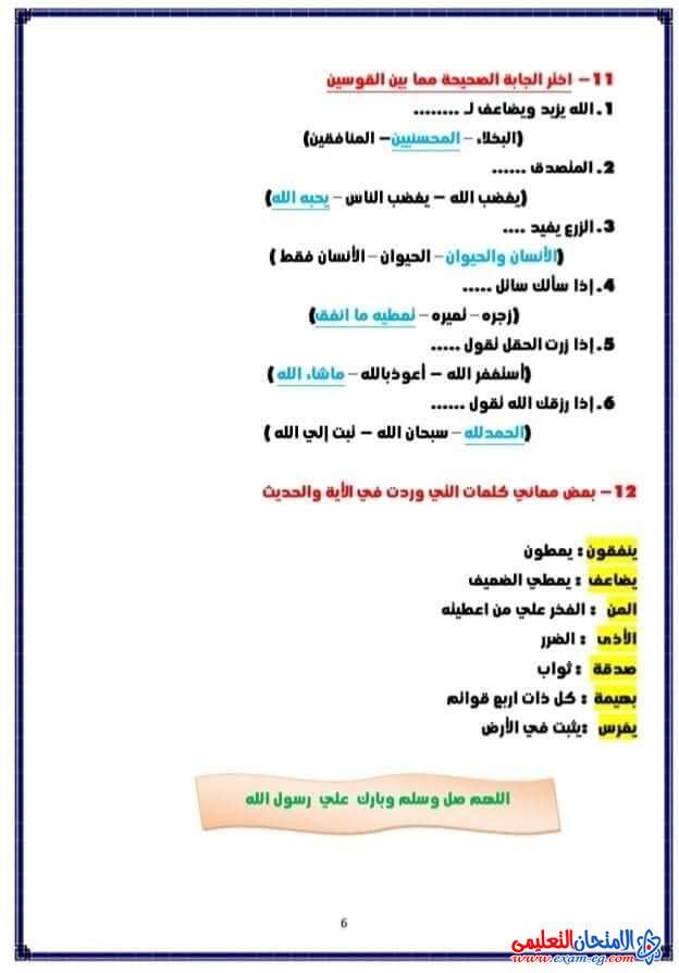 exam-eg.com_160798523525855.jpg