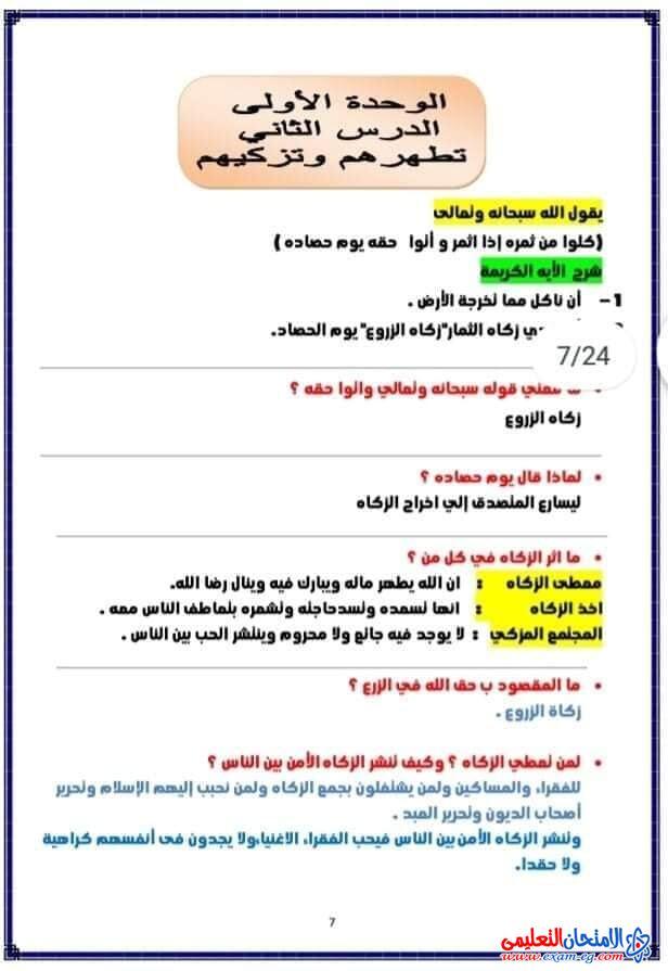 exam-eg.com_160798523529156.jpg