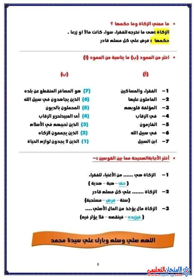 exam-eg.com_160798523532277.jpg