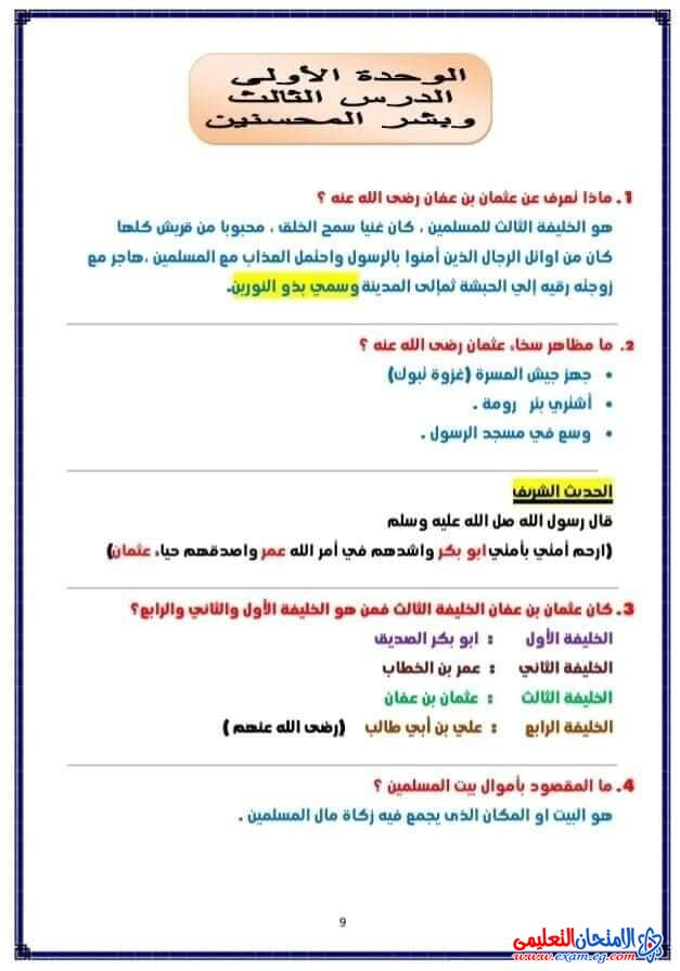 exam-eg.com_160798523535498.jpg