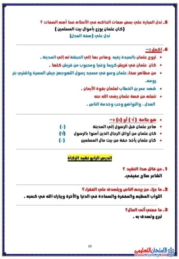exam-eg.com_160798523538699.jpg