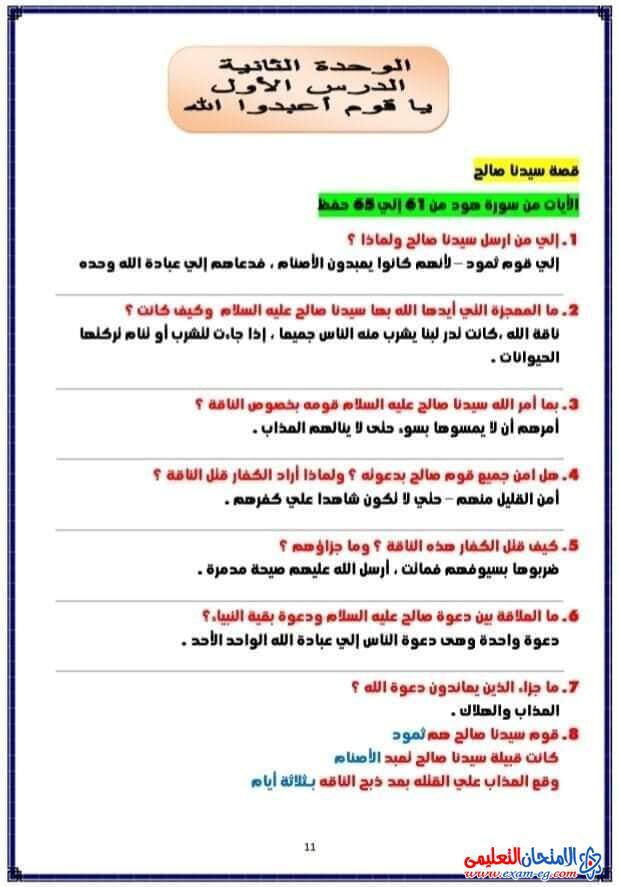 exam-eg.com_1607985235419310.jpg