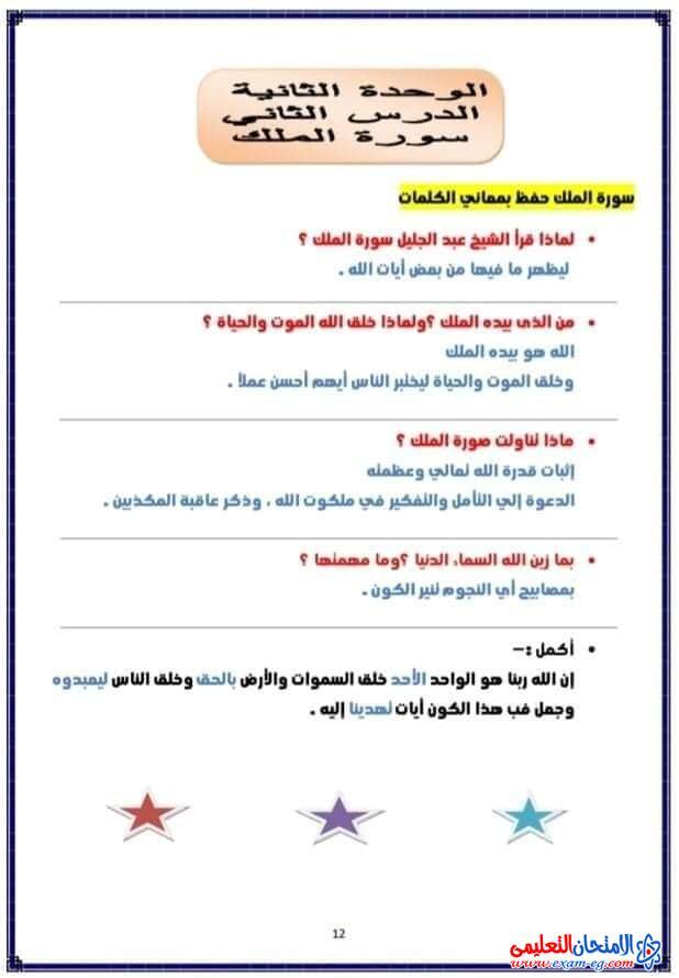exam-eg.com_1607985235454411.jpg