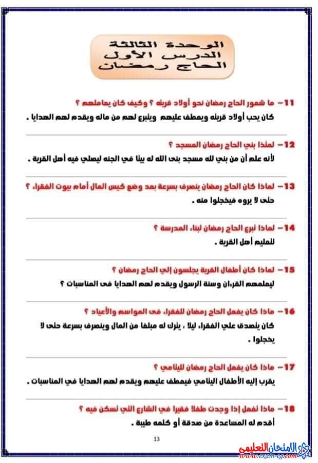 exam-eg.com_1607985235494712.jpg