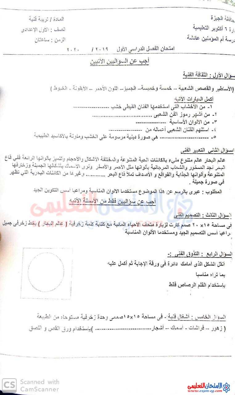 exam-eg.com_16080357086934.jpeg