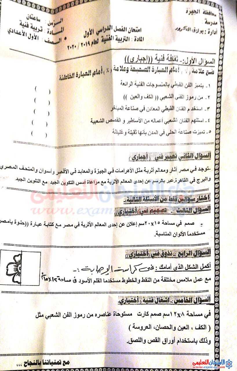 exam-eg.com_160803570875636.jpeg