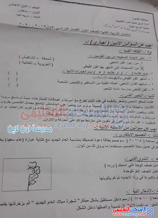 exam-eg.com_1608035708913210.jpg