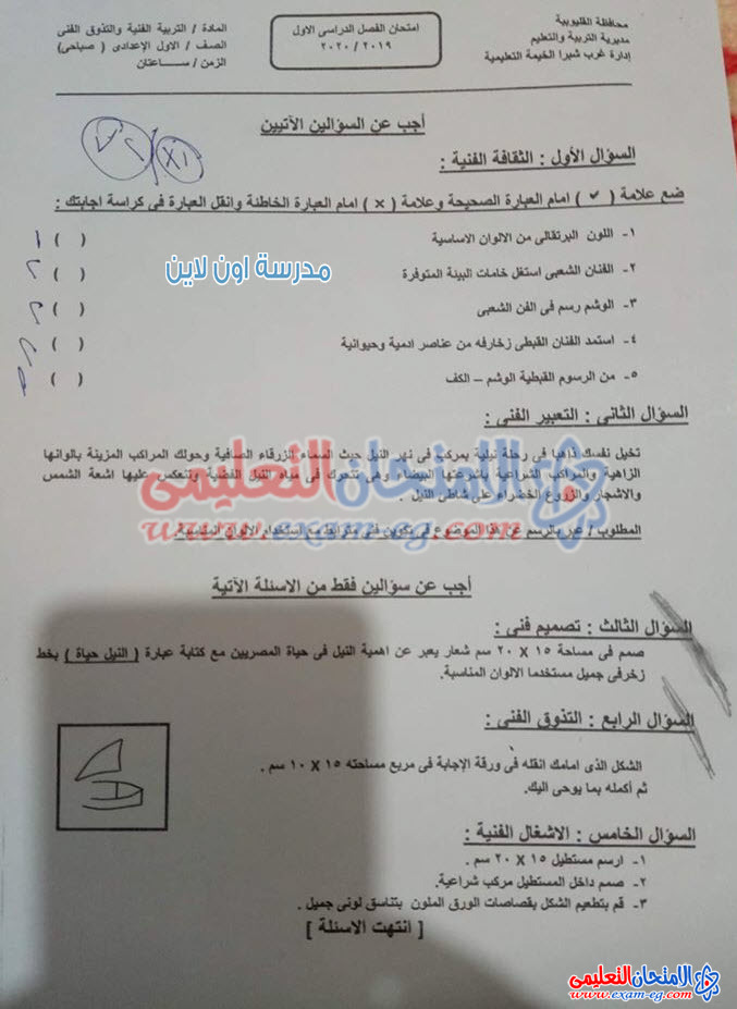 exam-eg.com_1608035708999512.jpg