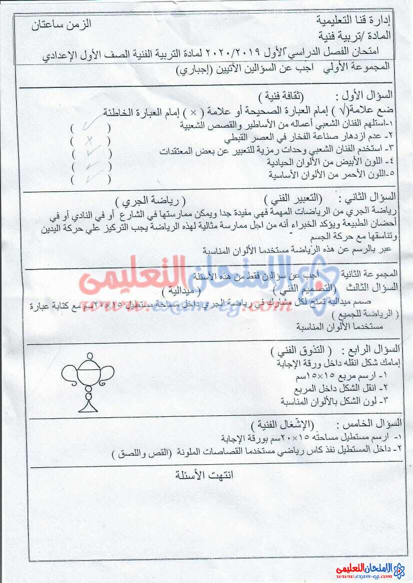 exam-eg.com_1608035709036913.jpeg