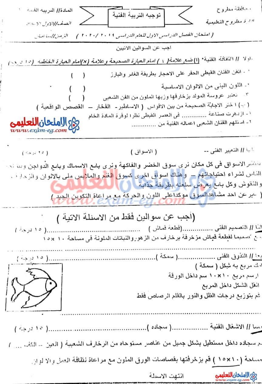 exam-eg.com_1608035709074114.jpeg