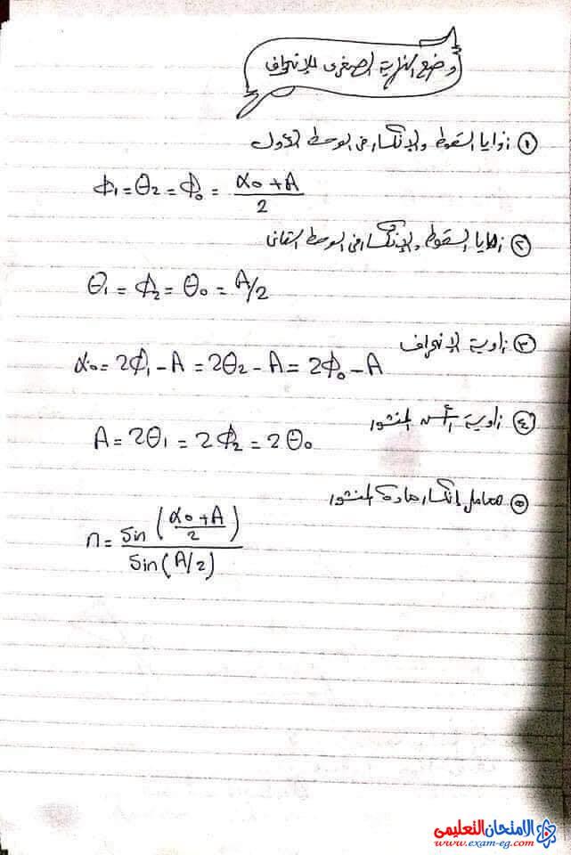 exam-eg.com_160829686850835.jpg