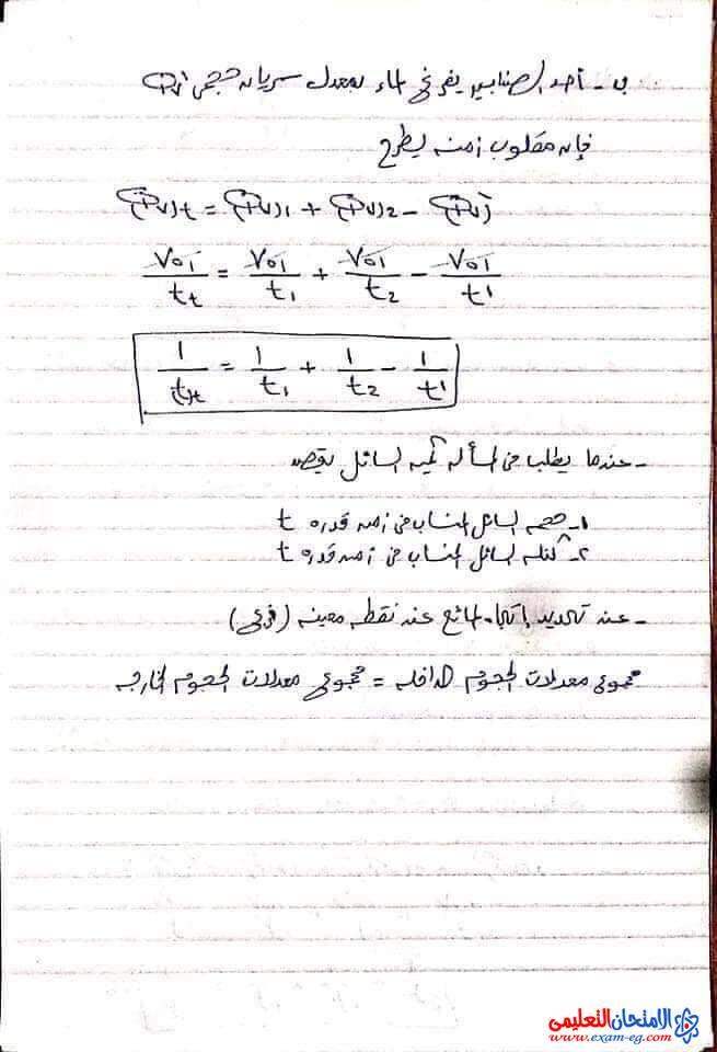 exam-eg.com_1608296869168910.jpg