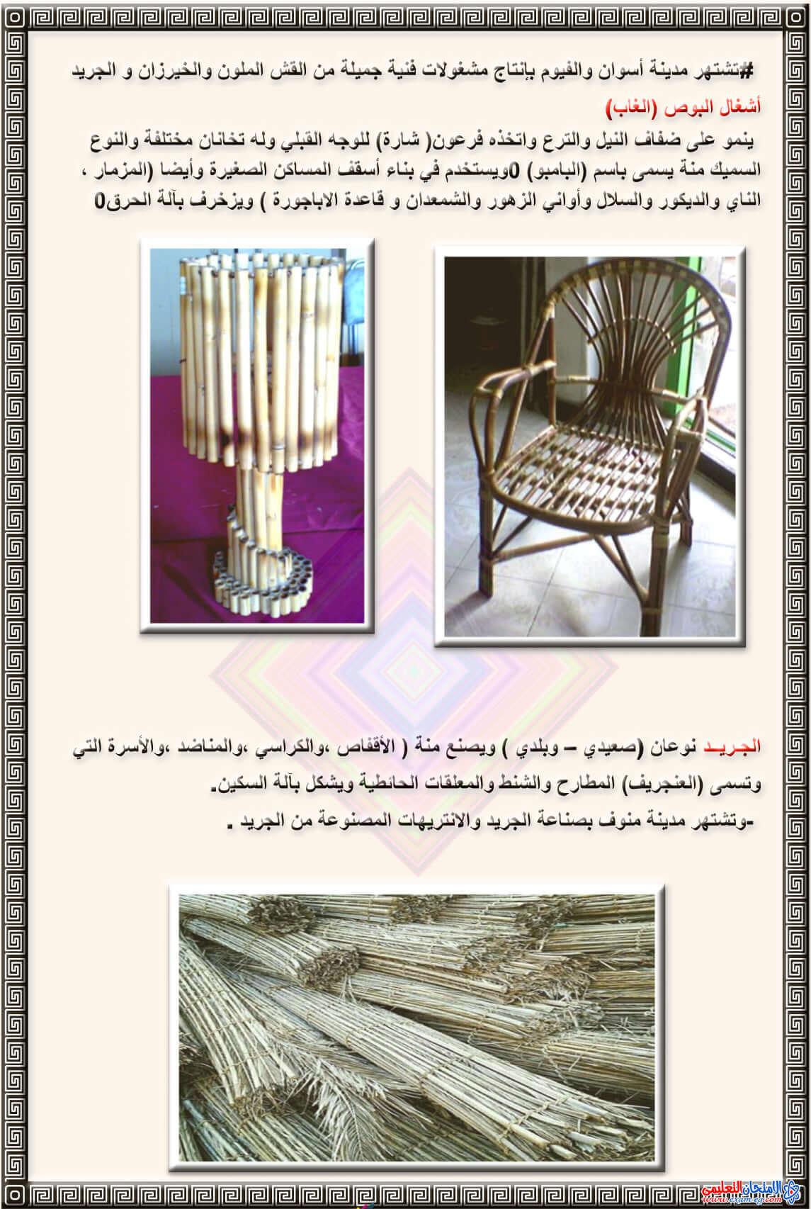 exam-eg.com_160841033526948.jpg