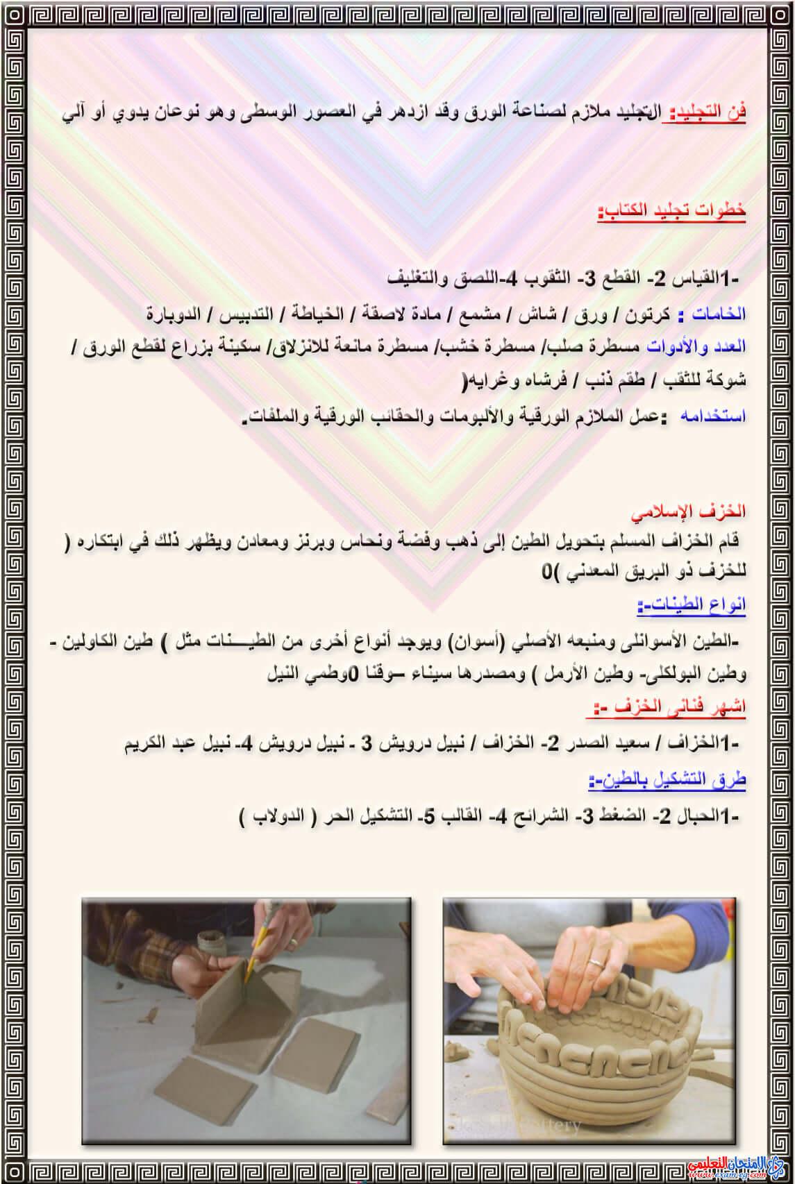 exam-eg.com_160841033534019.jpg