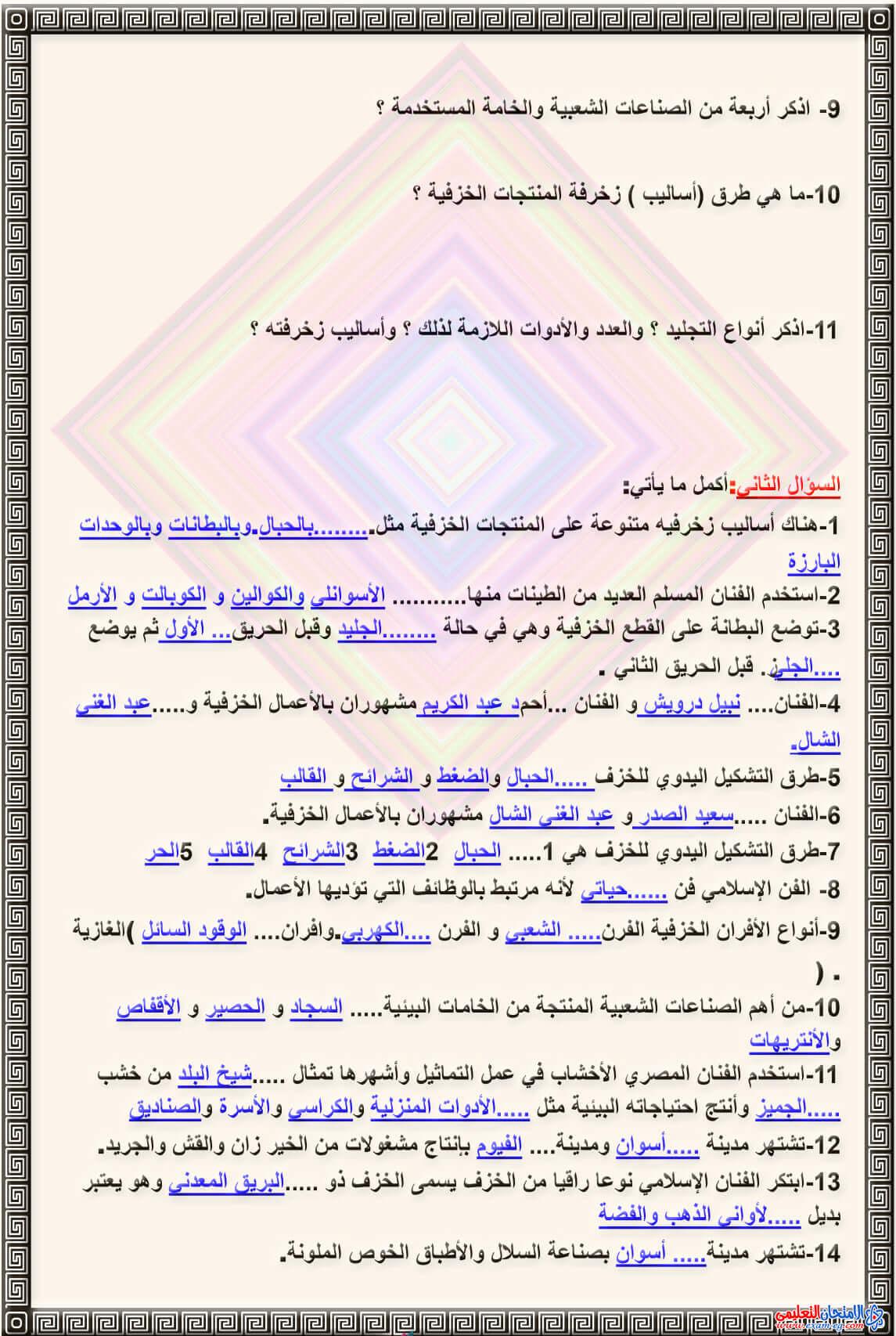 exam-eg.com_1608410335608813.jpg
