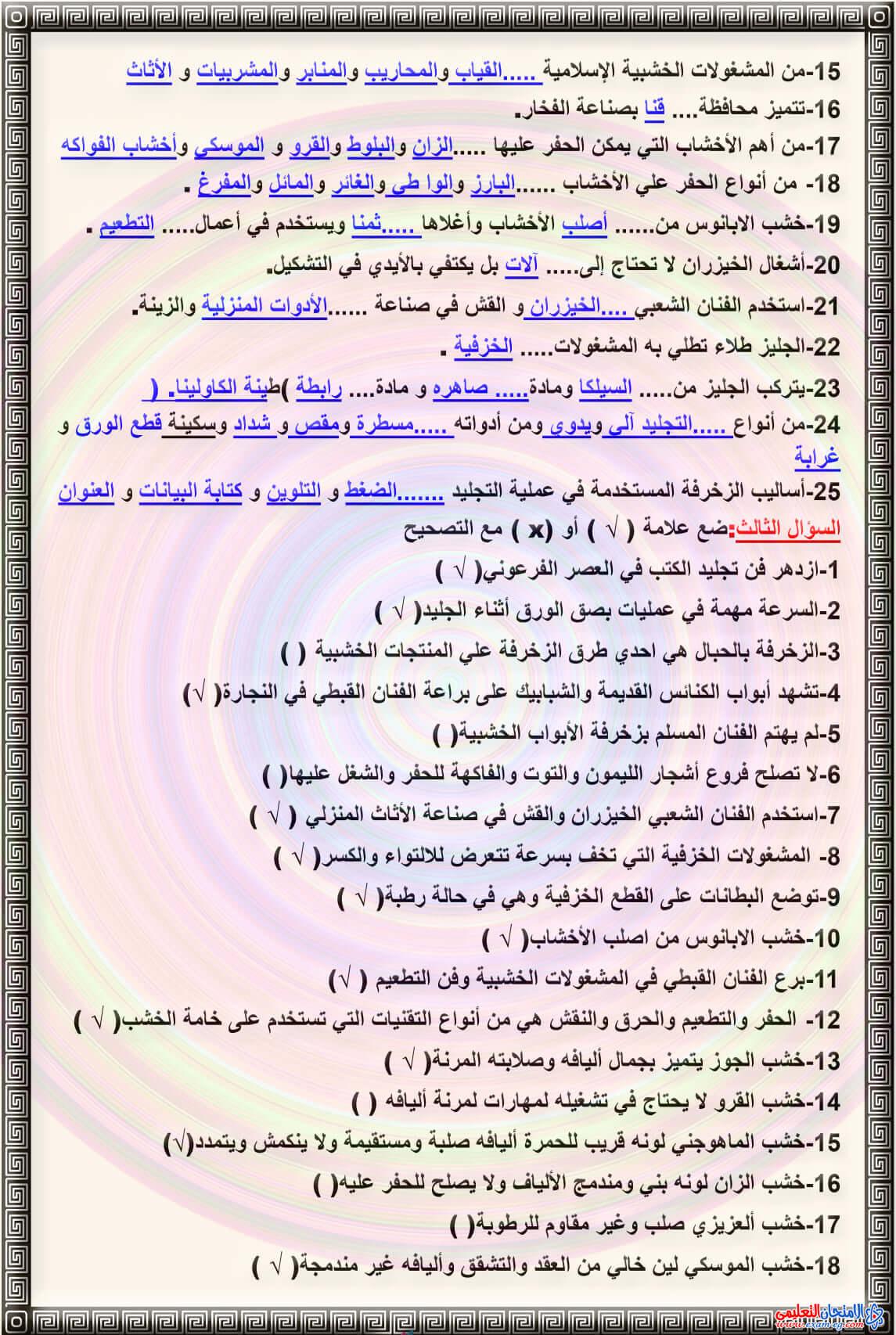 exam-eg.com_1608410335682914.jpg