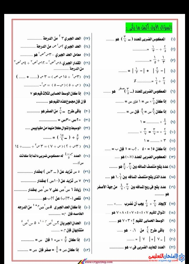 exam-eg.com_160841792352831.jpg