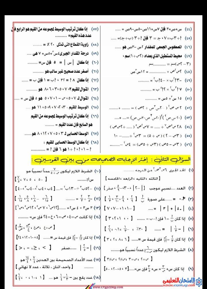 exam-eg.com_160841792357932.jpg