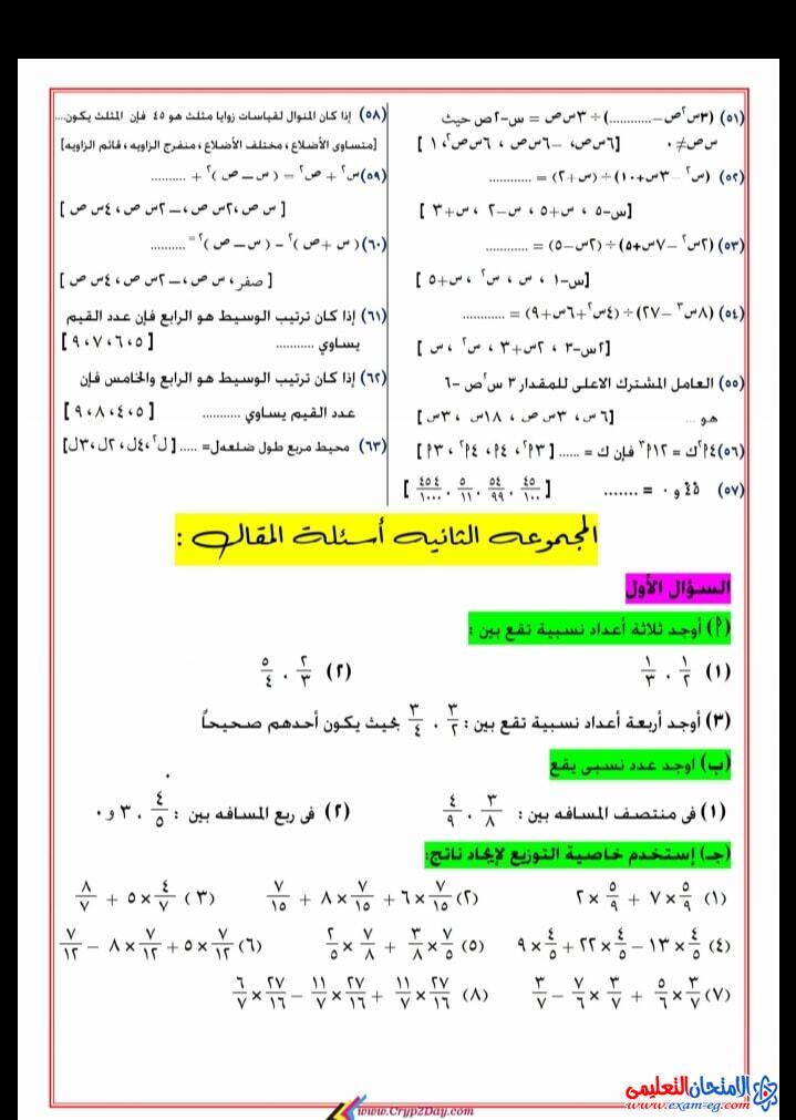 exam-eg.com_160841792365664.jpg