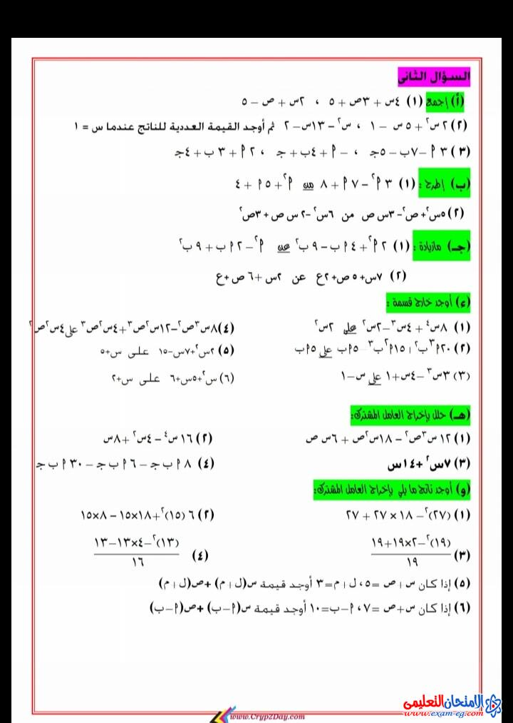 exam-eg.com_160841792369295.jpg