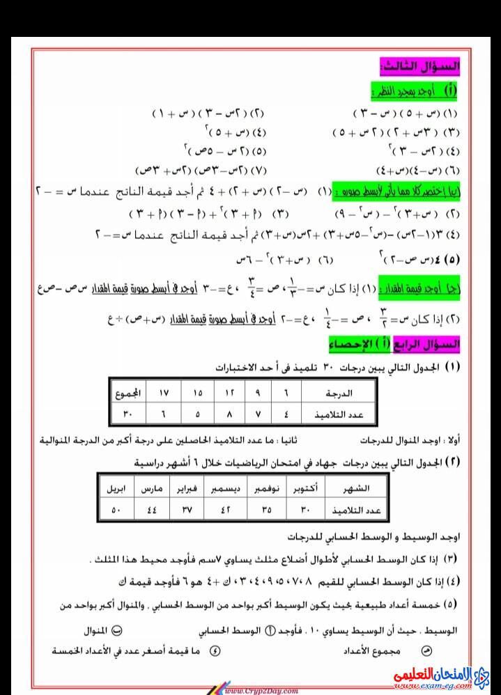 exam-eg.com_160841792373186.jpg