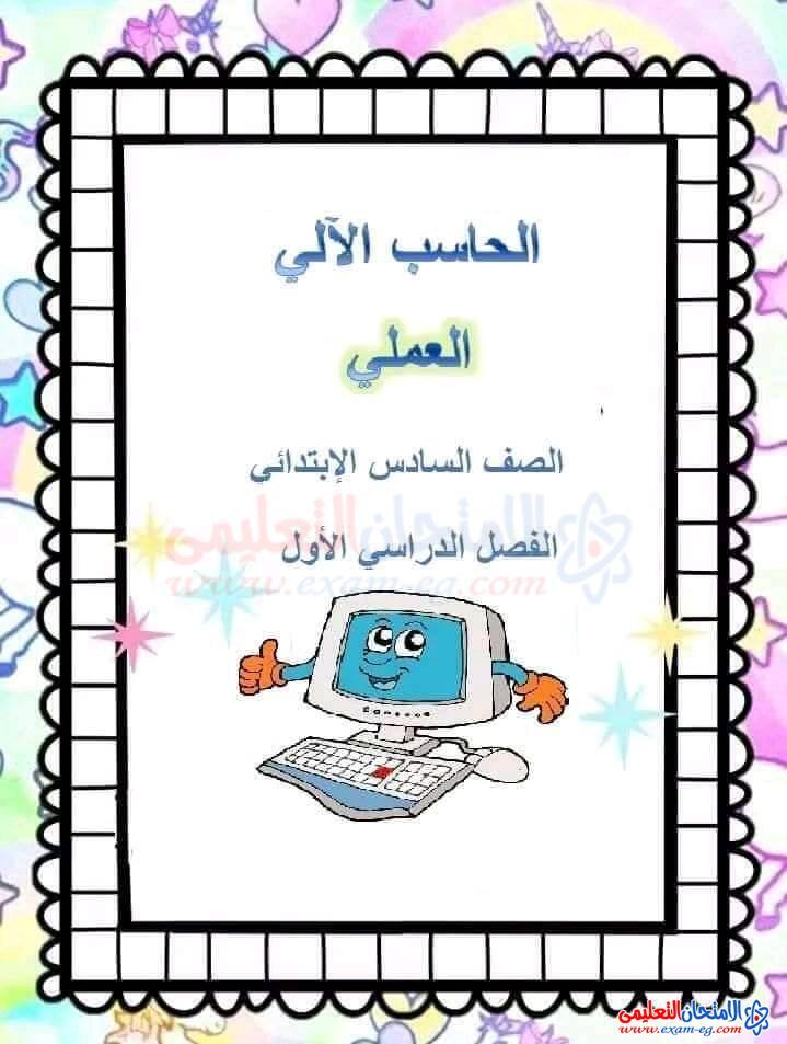 exam-eg.com_160859408465641.jpg