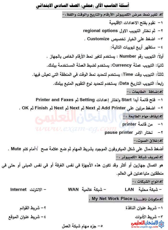 exam-eg.com_160859408474584.jpg